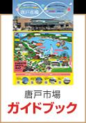 唐戸市場ガイドブック