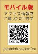 モバイル版唐戸市場