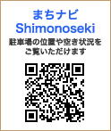 まちナビShimonoseki