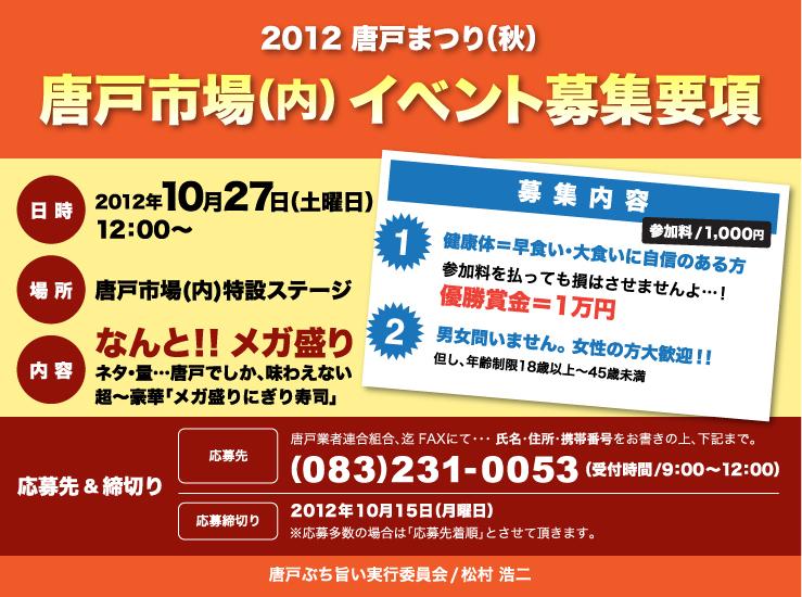 2012 唐戸まつり(秋) 唐戸市場内イベント募集要項