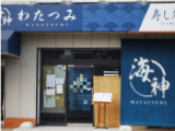 寿司割烹「海神 わたつみ」